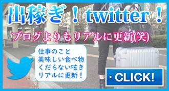 出稼ぎ!Twitter!