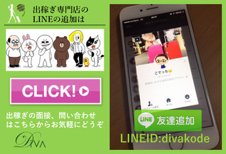 出稼ぎ専門店のLINE追加