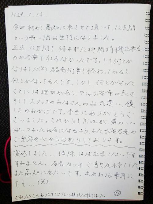 IMG_5390