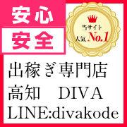 高知DIVA4