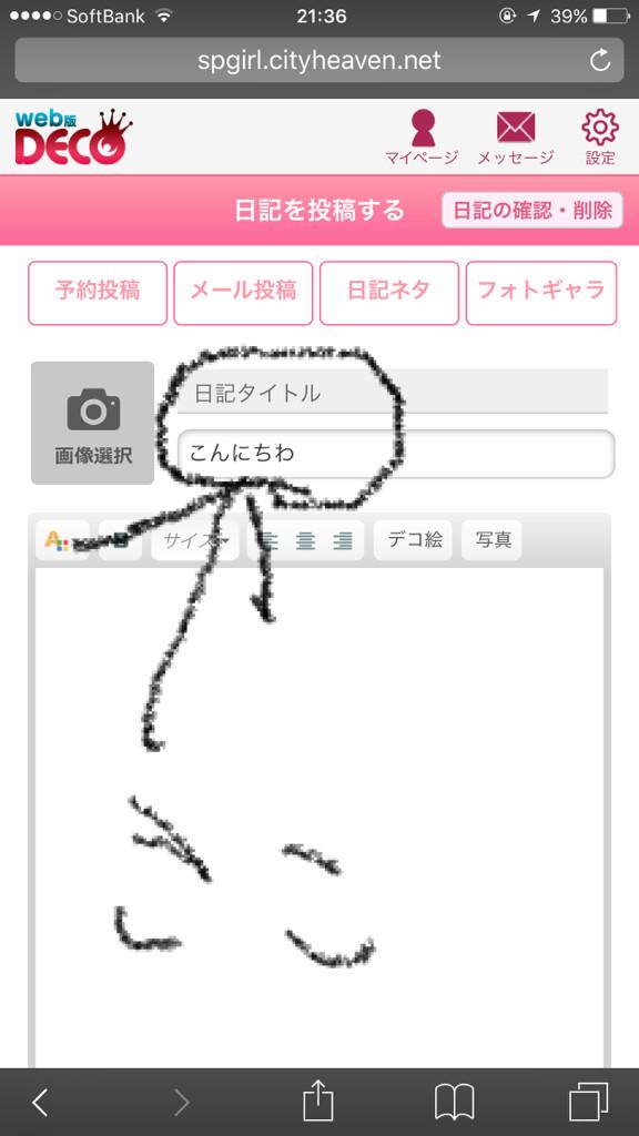 写メ日記の更新に必須の姫デコの管理画面iPhone版になります。