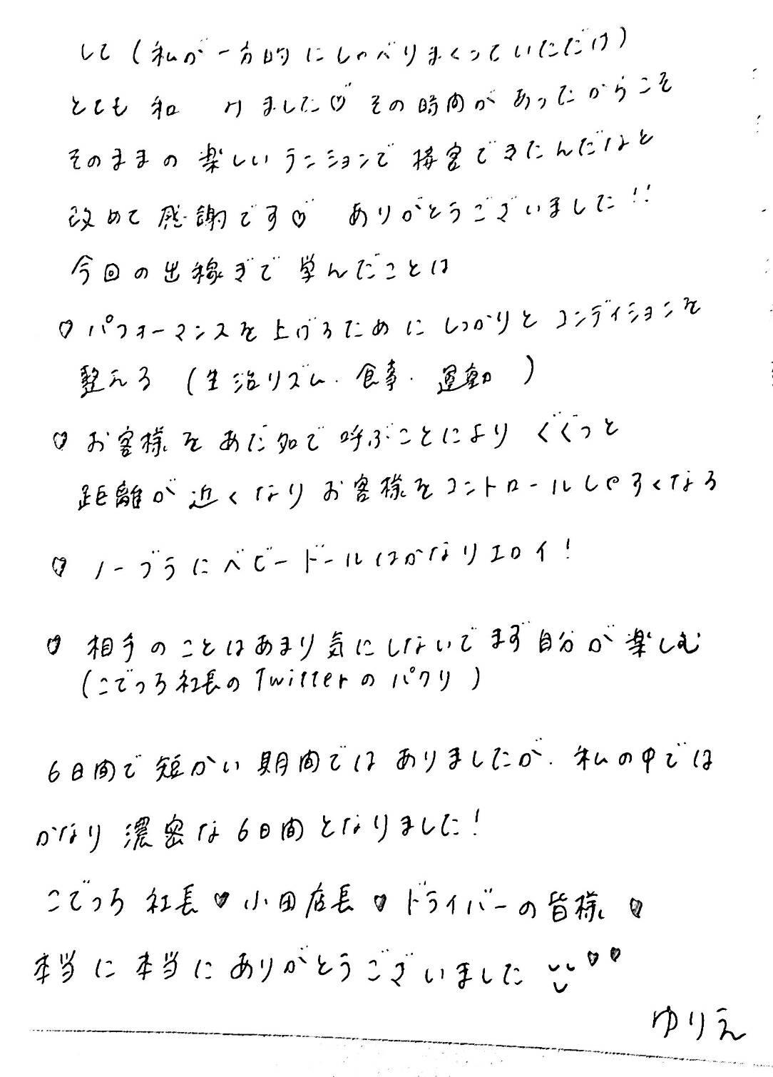 ゆりちゃんの出稼ぎノート2、ヒントがいっぱいなので女子は読むべき!!