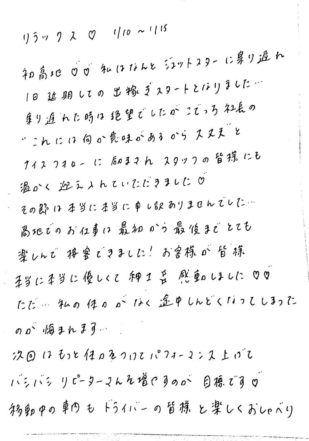 ゆりちゃんの出稼ぎノート、ヒントがいっぱいなので女子は読むべき!!