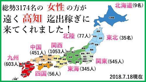 当店は高知県高知市で運営している派遣型風俗店(デリヘル)になります。