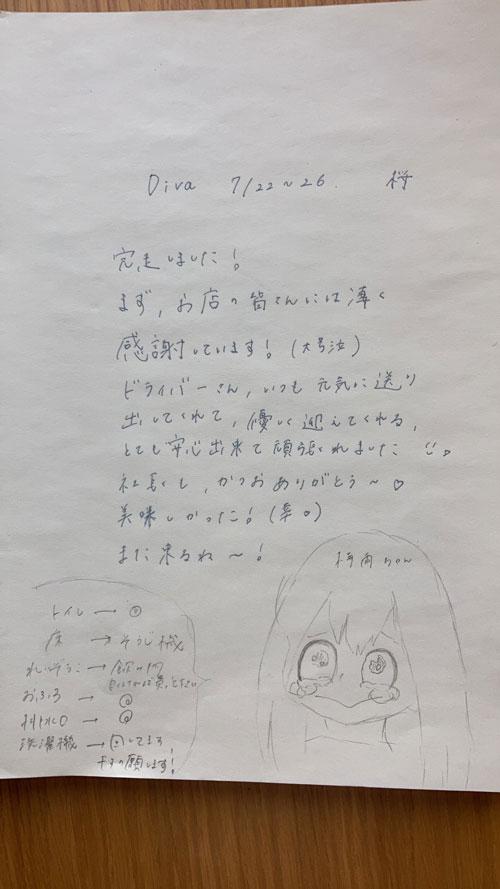 2回目のノート