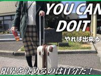 【エステ 出稼ぎ】東京のメンズエステの人気姫が高知へ出稼ぎ初挑戦!